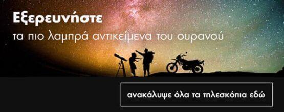 Τηλεσκόπια
